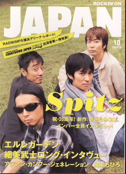 雑誌ROCKIN'ON JAPAN 2007/10月号♪表紙&特集:スピッツ/細美武士/アジカン♪