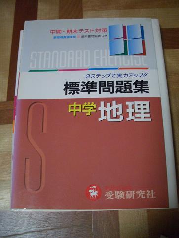 中学地理■社会 標準問題集