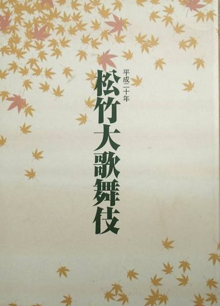 ▼▼松竹大歌舞伎 (プログラム) 平成20年