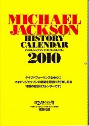 マイケル・ジャクソン13面カレンダー 2010年版