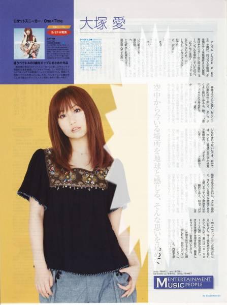 ◇TVstation 2008.6.6号 切抜き 大塚愛 ロケットスニーカー