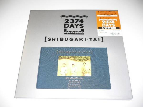 シブがき隊 2374DAYSカセットBOX(I)本木雅弘・薬丸裕英