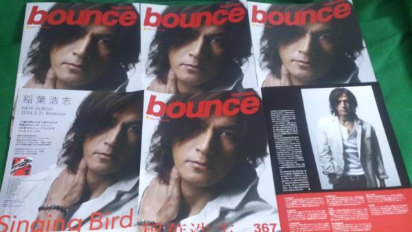 即決!B'z 稲葉浩志☆Singing Bird★別冊bounce 5部セット!