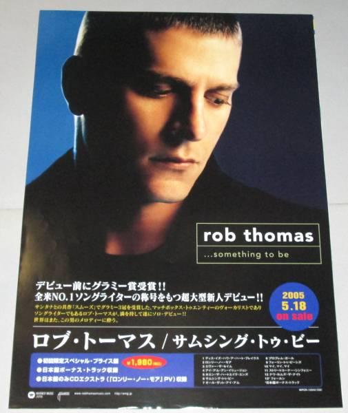 A12 ROB THOMAS サムシング・トゥ・ビー告知ポスター