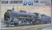 鐵道 - 新品!蒸気機関車D51(標準型)