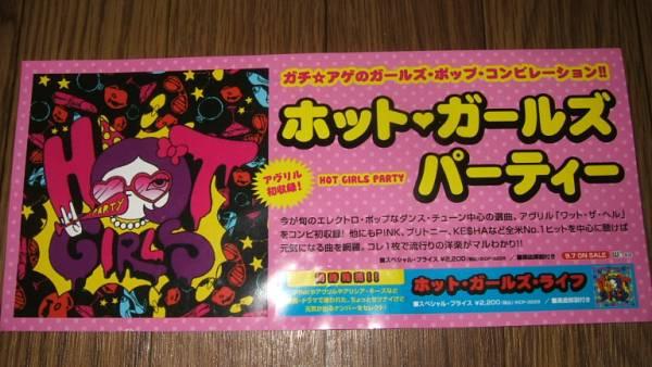 ■ミニポスターCF1■ホットガールズパーティー/オムニバス非売品