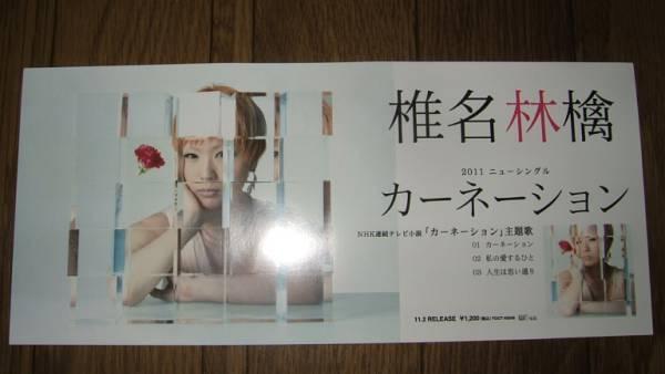 ■ミニポスターCF3■ 椎名林檎/カーネーション 非売品!
