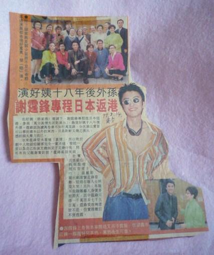 ■□ニコラス・ツェ 香港の新聞切り抜き レア 1997年□■