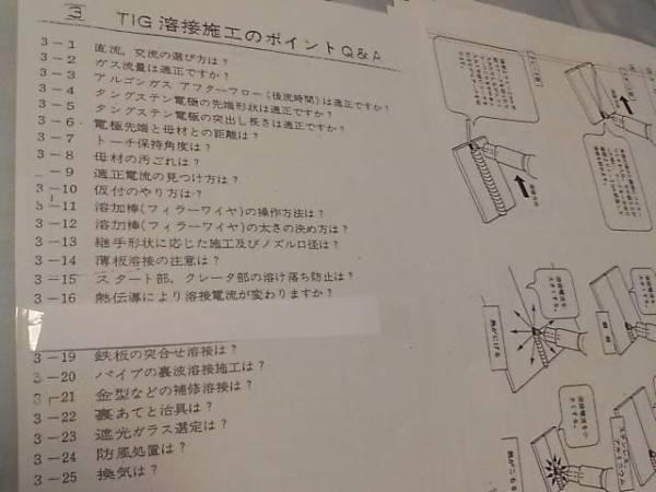 ■TIG溶接機のQ&A 松下パナソニックダイヘンダイワ日立に