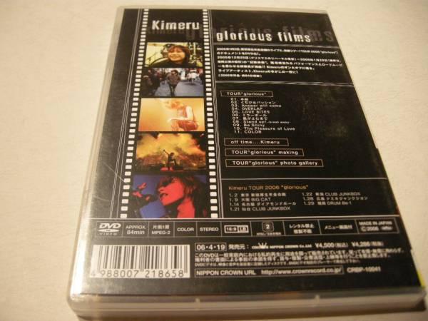 ⑪DVD Kimeru glorious films_画像3