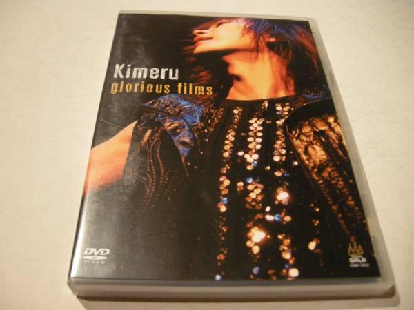 ⑪DVD Kimeru glorious films_画像1