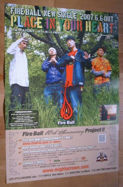 Fire Ball/PLACE IN YOUR HEART 未使用告知ポスター
