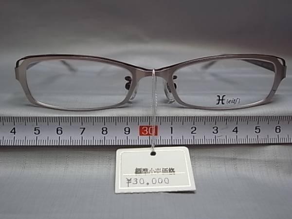 37□-12/めがね メガネ眼鏡 フレーム 日本製 ハマモトH