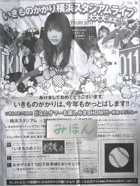 最終出品★即決★いきものがかり横浜スタジアム吉岡ポスター写真 ライブグッズの画像