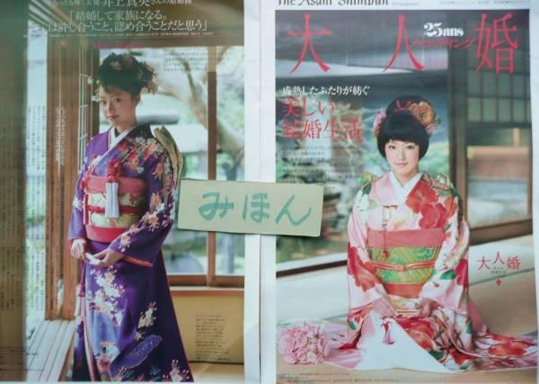 即決★切手可★井上真央ウェディングドレスポスター写真おひさま グッズの画像