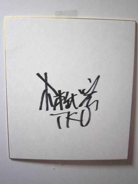 1792 サイン 色紙 お笑い芸人 TKO 木本武宏