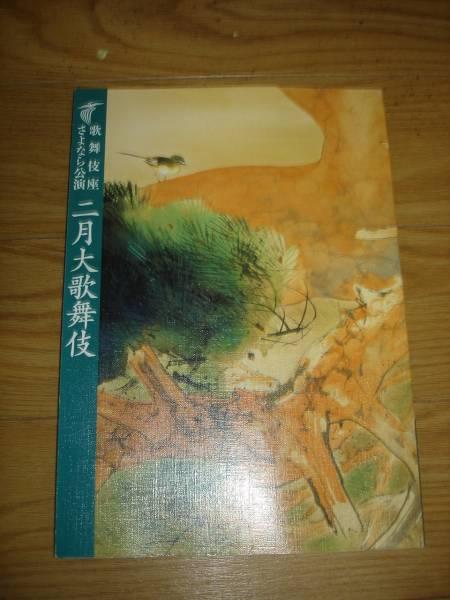 2009歌舞伎座■二月大歌舞伎 歌舞伎座さよなら公演/チラシ付き