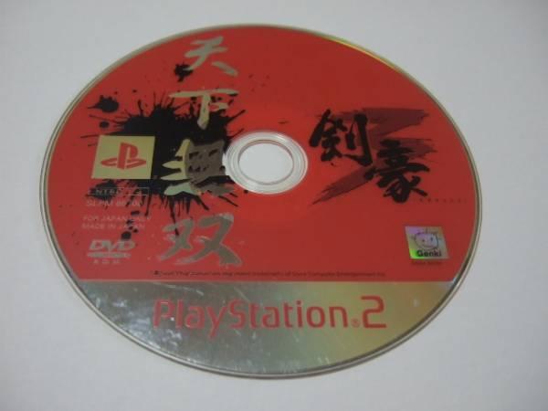 PS2☆117▲剣豪3_画像1