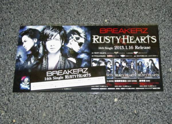 BREAKERZ [RUSTY HEARTS] 告知ポップ POP