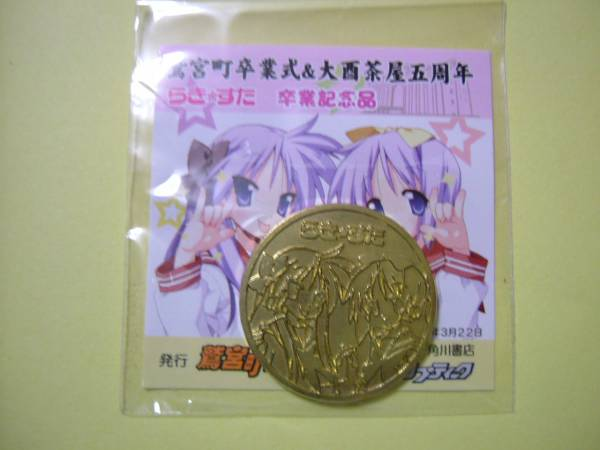 「らき☆すた」記念コイン グッズの画像