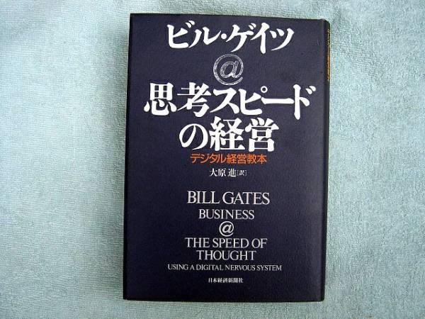 思考スピードの経営 ビル・ゲイツ 日本経済新聞社_画像1