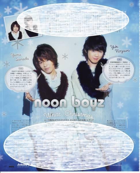 送込◇POTATO(ポテト) 2014.1号 切り抜き noon boys 真田 野澤