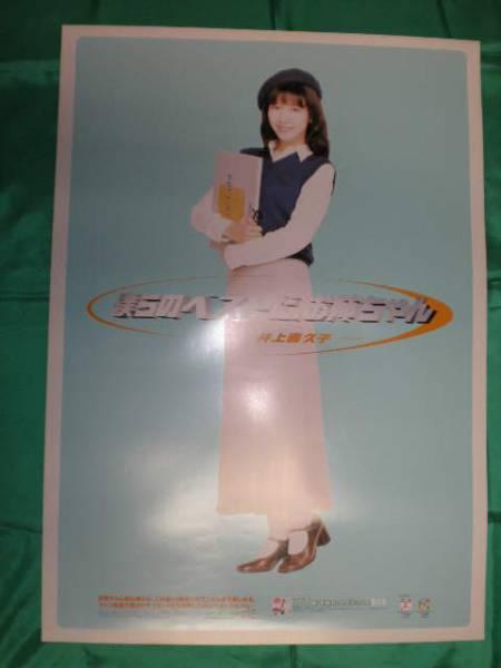 井上喜久子 僕らのベストだ、お姉ちゃん B2サイズポスター