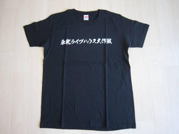 L 東北ライブハウス大作戦 Tシャツ ken yokoyama pizza of death mxmxm MWAM wanima Hi-STANDARD 10-FEET 04 Limited Sazabysハイスタ