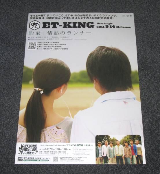 t3 告知ポスター [約束/情熱のランナー] ET-KING イトキン