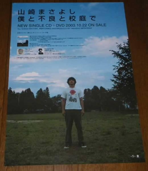山崎まさよし / 僕と不良と校庭で ポスター ライブグッズの画像