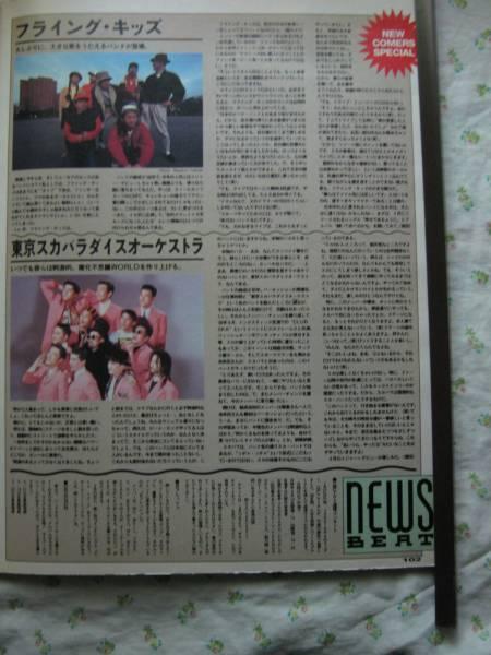 '90【新人として紹介】 東京スカパラ フライングキッズ ♯