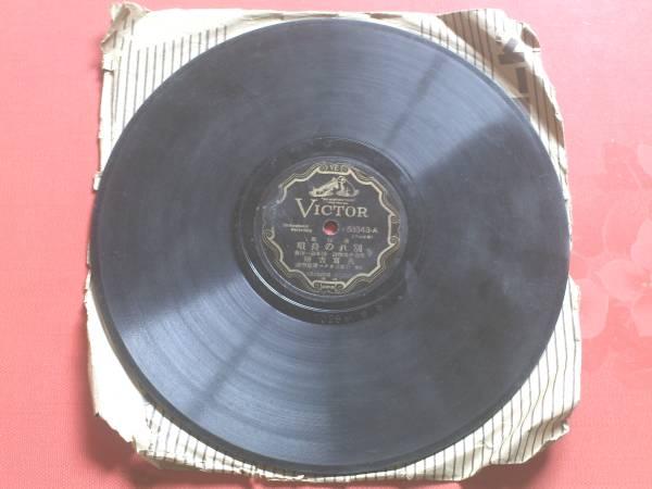 戦前SP盤【流行歌 別れの舟唄/久富吉晴】日本ビクター蓄音器_画像1
