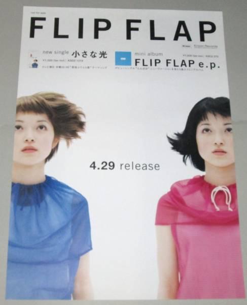 A7 FLIP FLAP (フリックフラップ)小さな光 告知ポスター