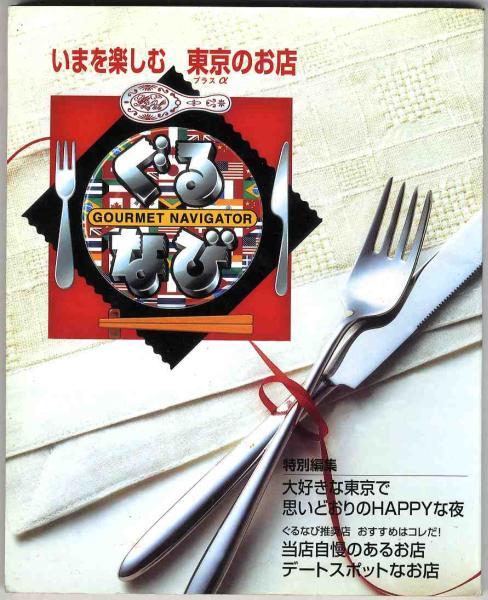 【b6978】1999年 いまを楽しむ 東京のお店 [ぐるなびVol.2]