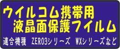 ウイルコム液晶面保護シールキット007SH 004SH WX WS KX AH