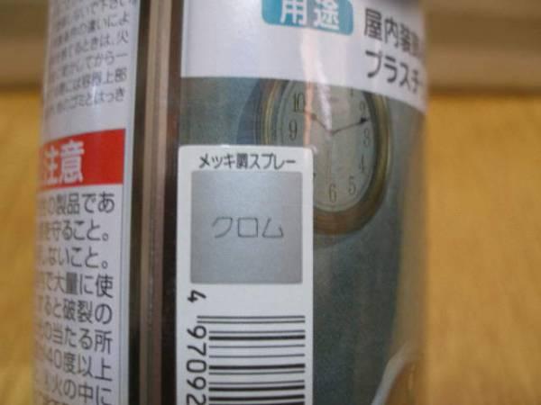 ホイールキャップにも使えるクロームメッキ調スプレー☆銀シルバ_画像3
