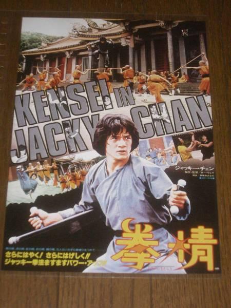 ジャッキーチェン 拳精 チラシ 検ブルースリー グッズの画像