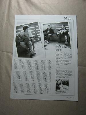 '09【伊達男な3人に話を聞く】doa ♯