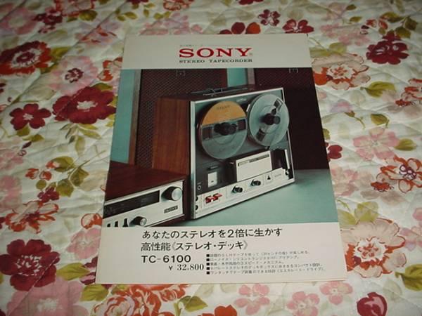 即決!SONY オープンリールデッキ TC-6100のカタログ_画像1