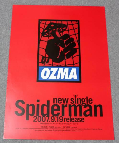 П⑤ 告知ポスター DJ OZMA[Spiderman]氣志團 綾小路翔