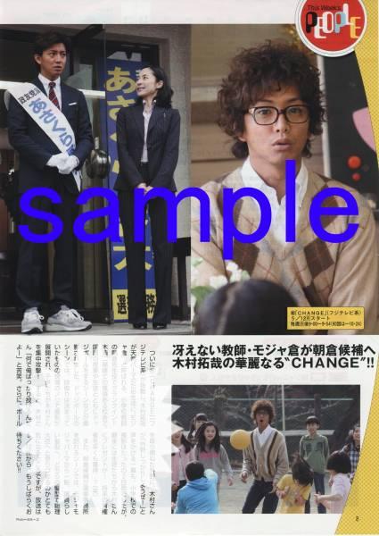 1p◆TVガイド 2008.4.18 切り抜き SMAP 木村拓哉 change