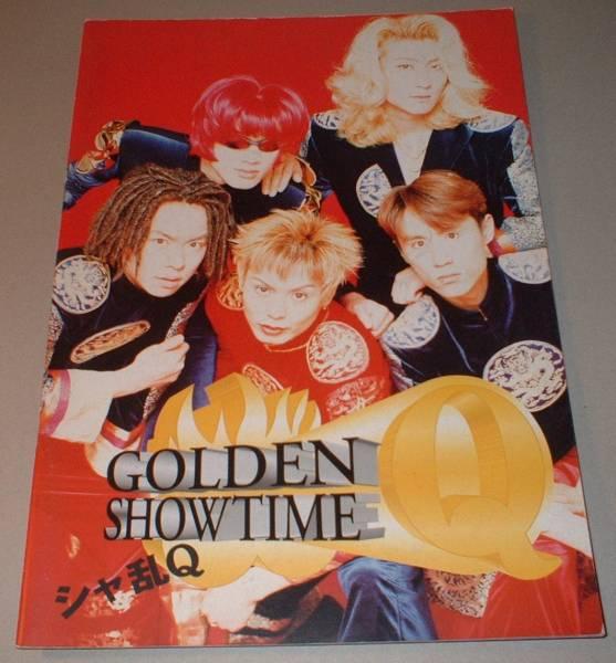 シャ乱Q パンフ[GOLDEN SHOW TIME]