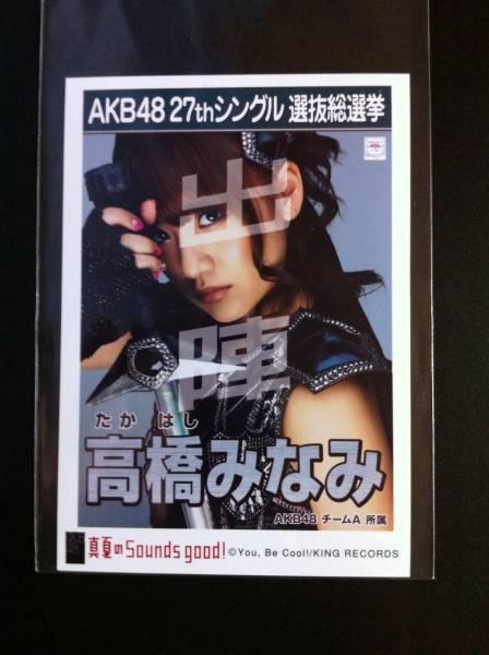 【元AKB48】 生写真 高橋みなみ 3枚セット ライブ・総選挙グッズの画像