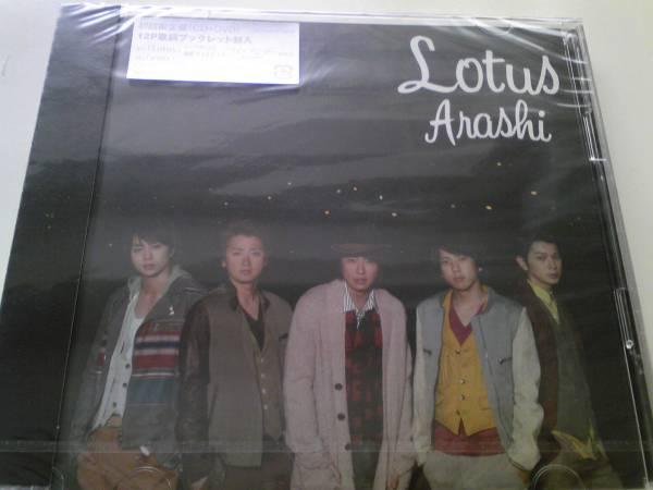 ★新品★未開封★嵐★「Lotus」★初回限定盤★CD+DVD★_画像1