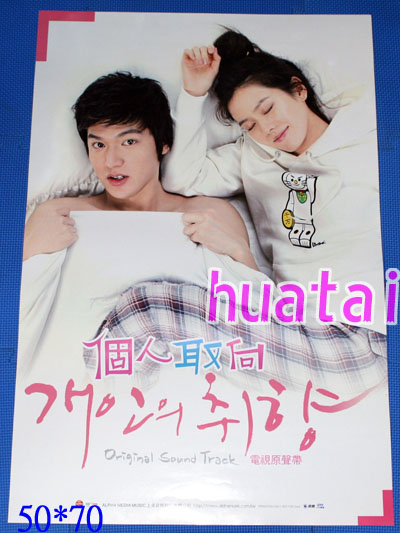 イ・ミンホ ソン・イェジン 韓国ドラマ 個人の趣向 告知ポスター