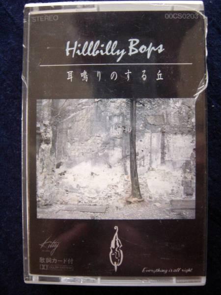 【CT】ヒルビリーバップス/耳鳴りのする丘(00CS0203キティ1989年SEALED未開封HILLBILLY BOPS)_画像1