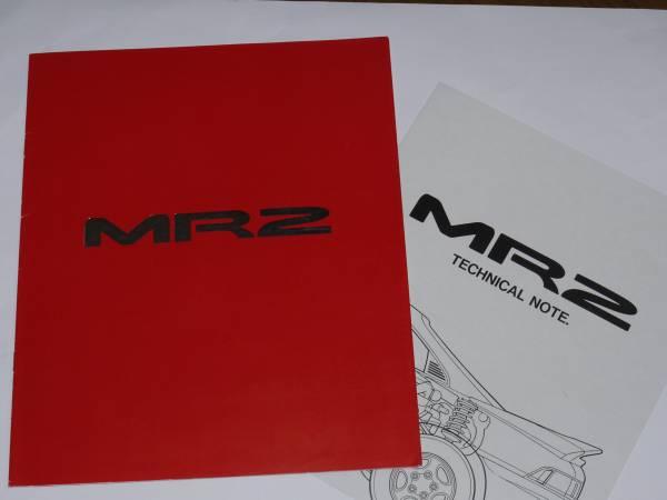 ■1989 MR2 カタログ SW20■_画像1