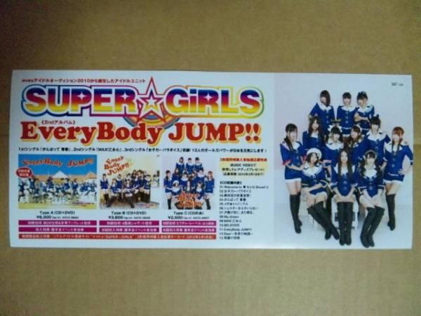 送料込 SUPER☆GiRLS EveryBody JUMP!! 非売品ミニポスター