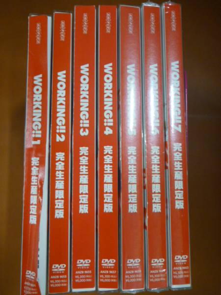 WORKING 限定版 DVD全7巻セット 一部未開封 グッズの画像