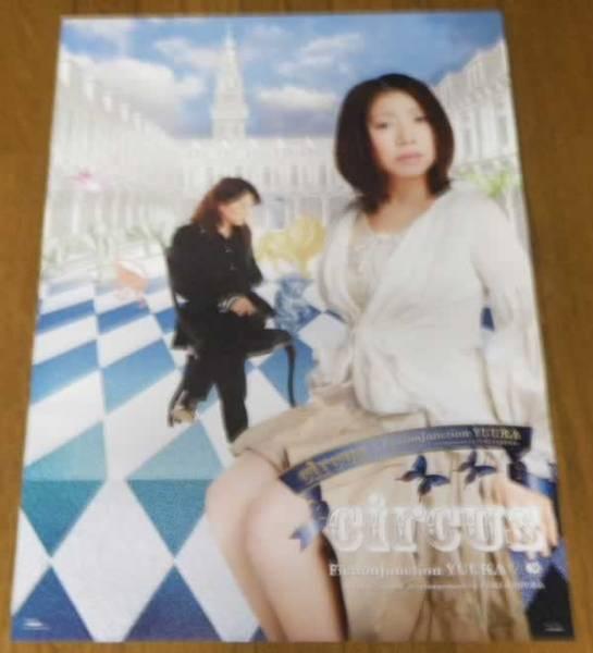 FictionJunction YUUKA / circus circus ポスター